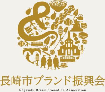 長崎市ブランド振興会ロゴマーク